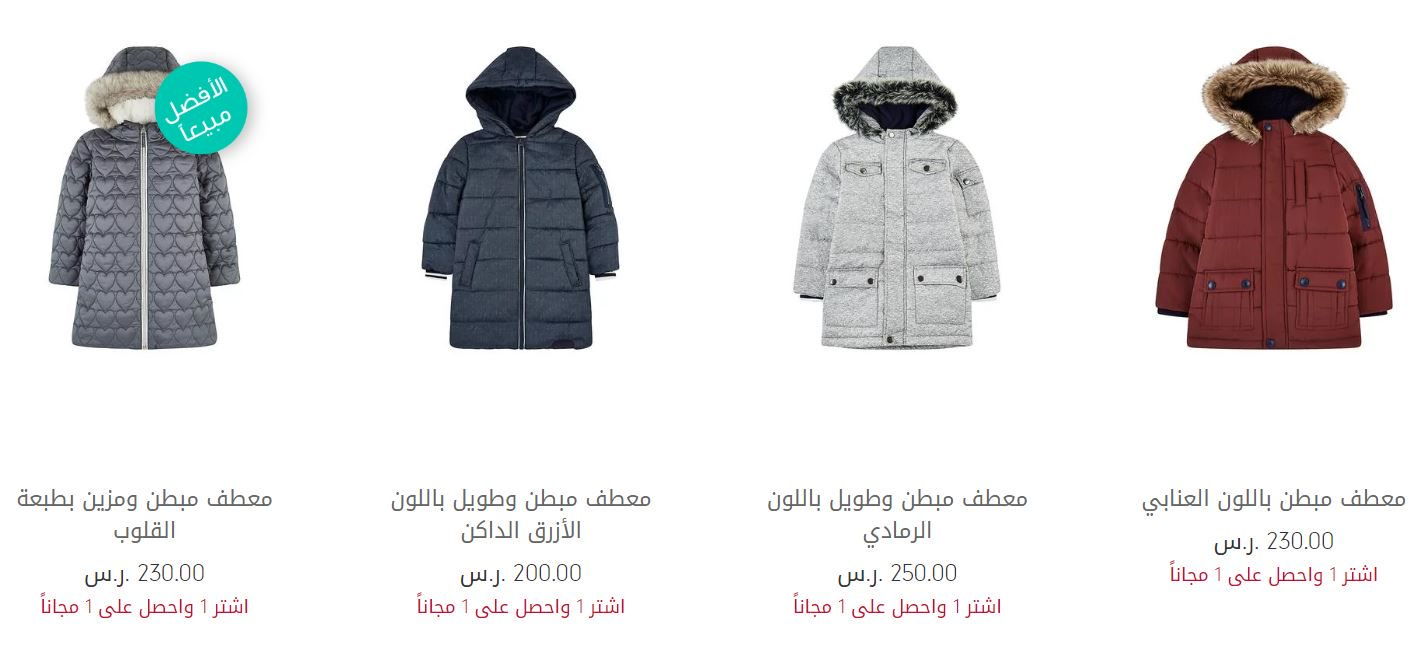 عروض mothercare السعودية ملابس اطفال